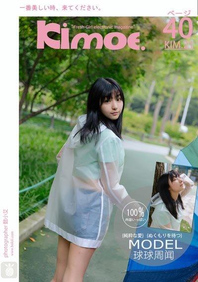 [Kimoe激萌文化] 2017.08.17 KIM.021 Kimoe-周闻 雨后漫步 [38+1P/368M]